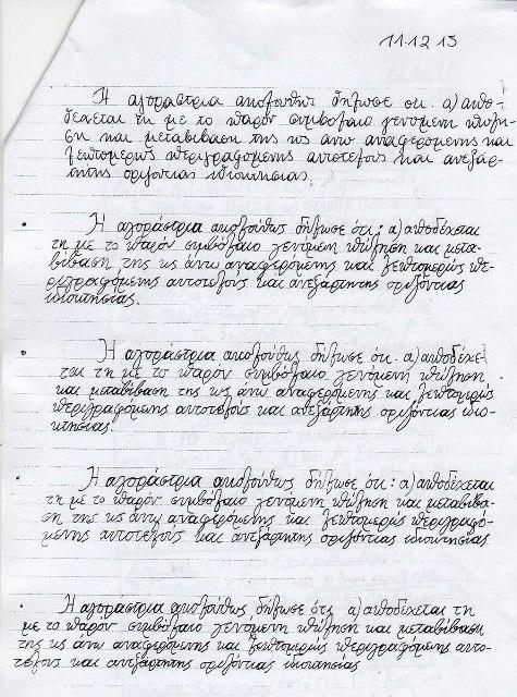 PanagiotisDikigoros_Meta