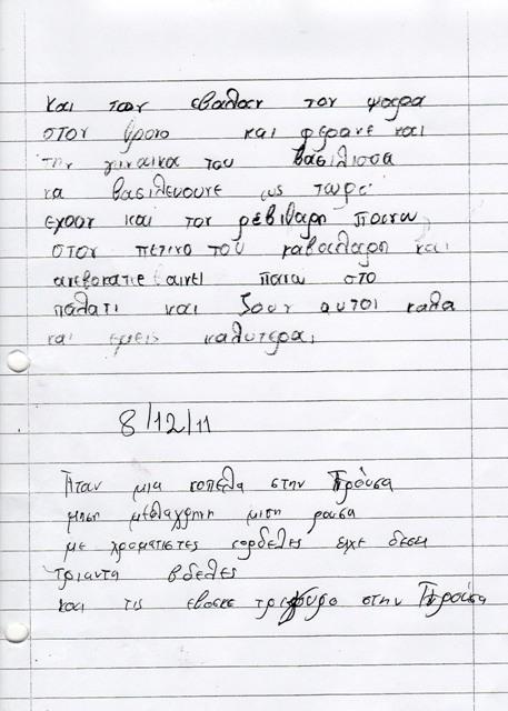 vasilis1